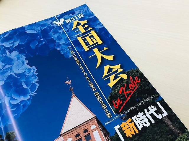 (株)安田商店 日本全国 鉄スクラップ 業者 第31回全国大会